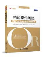 Mastering Operation Risk book cover Chinese